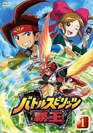 バトルスピリッツ 覇王 DVD