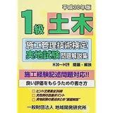 1級土木施工管理技術検定実地試験問題解説集【平成30年版】