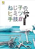 ねじ子のヒミツ手技#(シャープ) (ナース専科BOOKS)