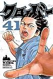 クローバー 41 (少年チャンピオン・コミックス)