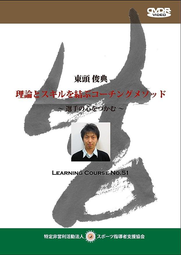 Amazon.co.jp: 東頭俊典 理論とスキルを結ぶコーチングメソッド [DVD ...
