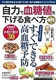 自力で血糖値を下げる食べ方 (TJMOOK ふくろうBOOKS)