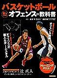 バスケットボール 勝つためのオフェンスの教科書 (洋泉社MOOK)