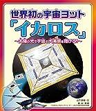 世界初の宇宙ヨット「イカロス」: 太陽の光で宇宙の大海原を翔けろ!