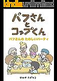 パフさんとコップくん パフさんの たのしいパーティ (絵本屋.com)