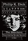 シミュラクラ〔新訳版〕 (ハヤカワ文庫SF)