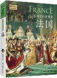 看得见的世界史:法国