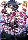 異世界魔法は遅れてる!(5) (ガルドコミックス)