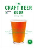 別冊DiscoverJapan THE CRAFT BEER BOOK クラフトビールの本[雑誌] Discover Japan