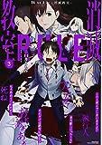 Rule -消滅教室-(3) (ヤンマガKCスペシャル)