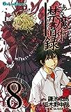 とある魔術の禁書目録(8) (ガンガンコミックス)