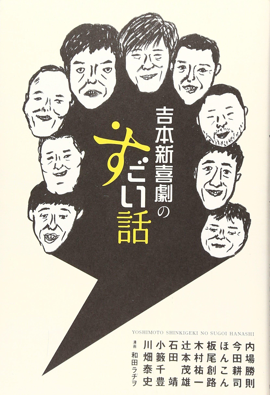 Read Online Yoshimoto shinkigeki no sugoi hanashi pdf