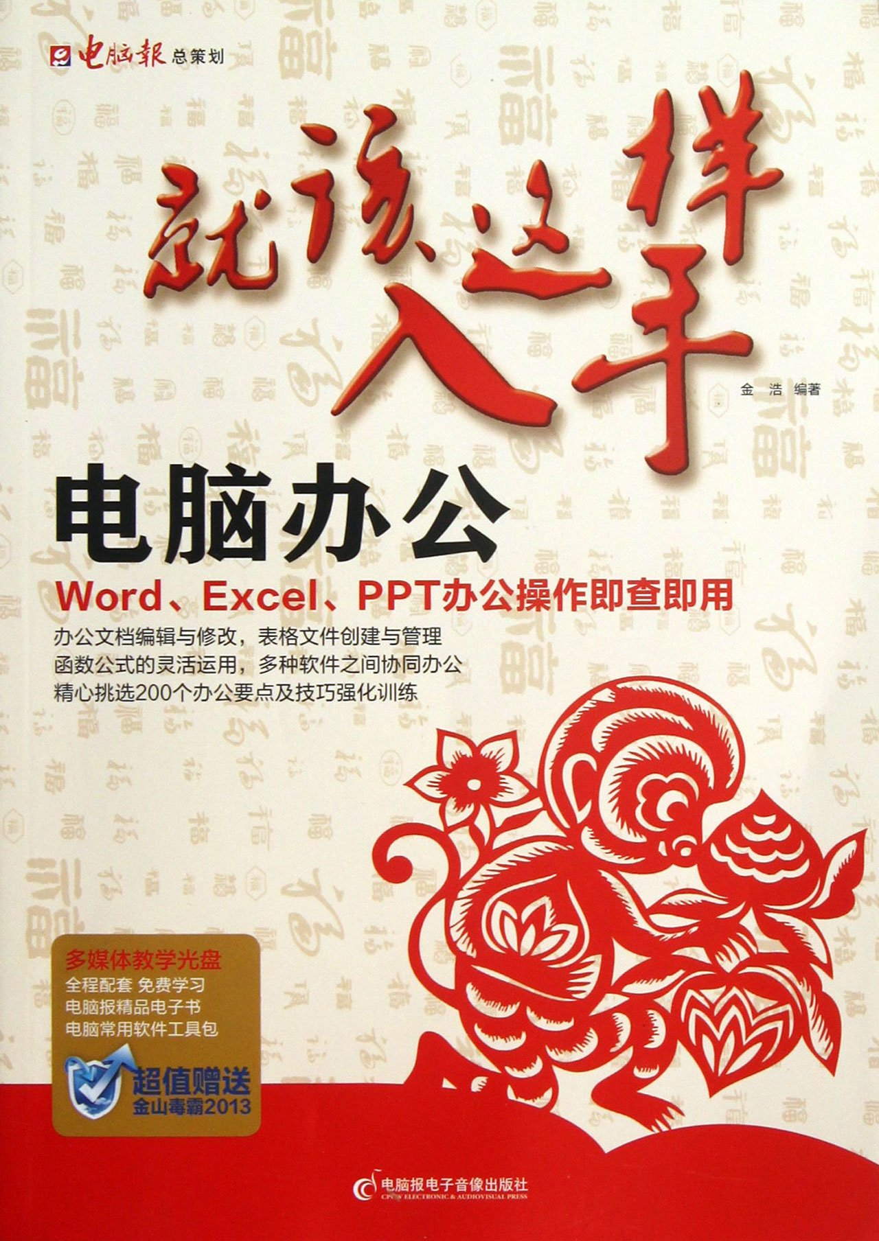 On the way to start - computer office(Chinese Edition) ebook