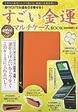 中井耀香監修 持つだけでお金を引き寄せる! すごい金運マルチケース BOOK (バラエティ)