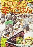 いただきマス幸せごはん(10): とことん食べよ♪ (まんがタイムマイパルコミックス)