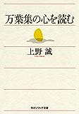 万葉集の心を読む (角川ソフィア文庫)