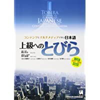 Tobira : Gateway to Advanced Japanese Learning Through Content and Multimedia
