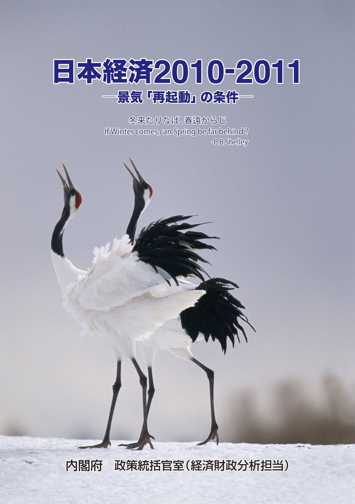 Download Keiki saikidō no jōken : fuyu kitarinaba haru tōkaraji pdf epub