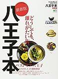 八王子本 最新版 (エイムック 3813)