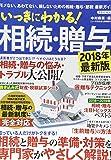 いっきにわかる! 相続・贈与 2018年最新版 (洋泉社MOOK)