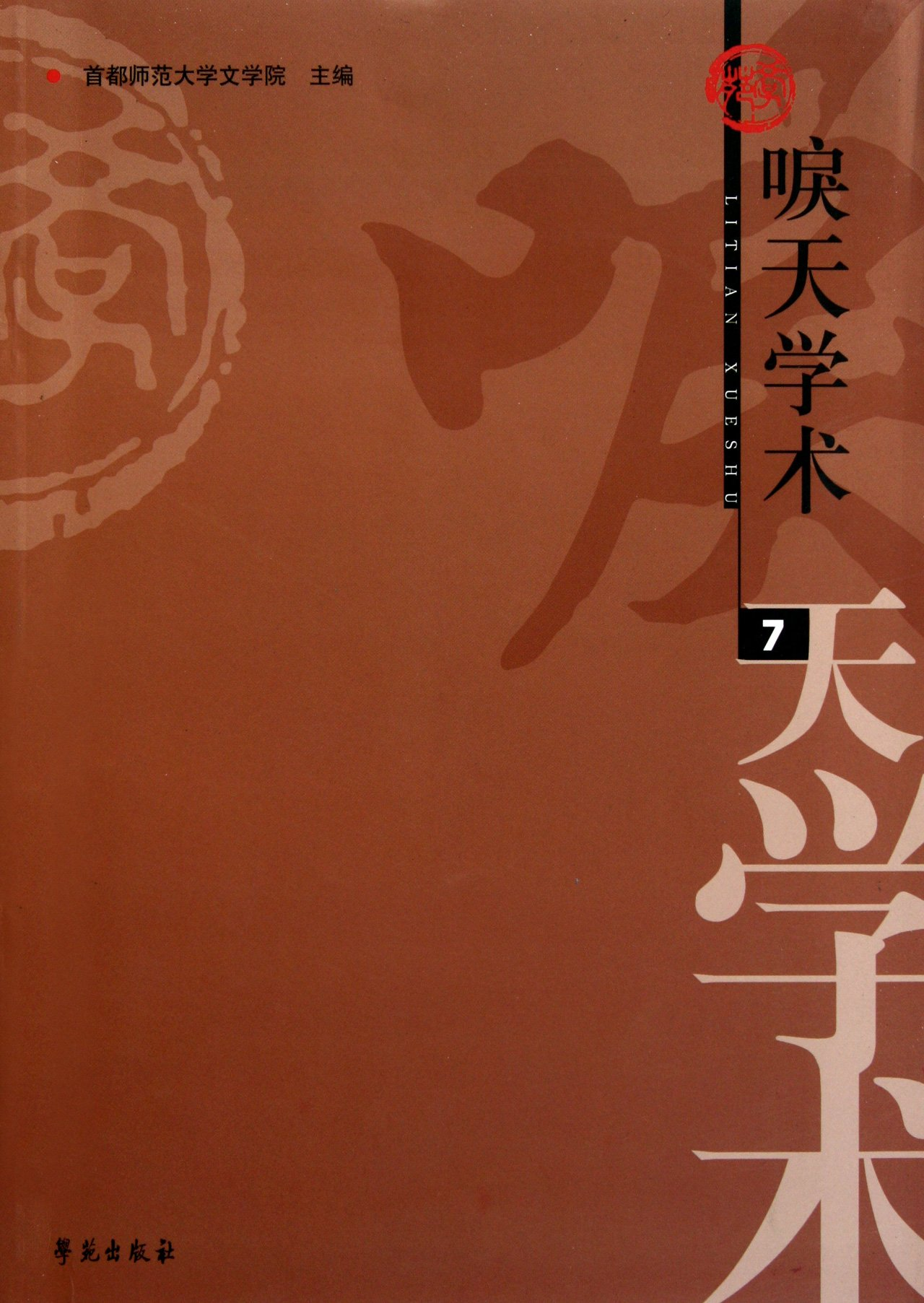 Read Online Li Tian Academic - 7 (Chinese Edition) PDF