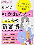 なぜか好かれる人の1日5分の新習慣 (日経WOMAN別冊)