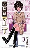 名探偵マーニー 3 (少年チャンピオン・コミックス)