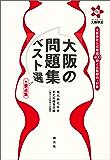 大阪の問題集ベスト選 +要点集: 大阪検定公式精選400問と出題傾向・対策