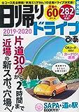 日帰りドライブぴあ 東海版2019-2020 (ぴあMOOK東海)