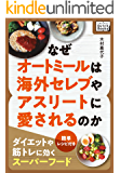 なぜオートミールは海外セレブやアスリートに愛されるのか ~ダイエットや筋トレに効くスーパーフード~ 簡単レシピ付き (impress QuickBooks)