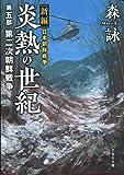 新編 日本朝鮮戦争 炎熱の世紀 第五部 第二次朝鮮戦争 (文芸社文庫)
