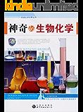 神奇的生物化学 (走进化学世界丛书)