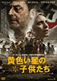 黄色い星の子供たち [DVD]
