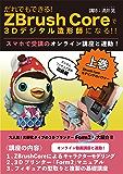 だれでもできる! ZBrush Coreで3Dデジタル造形師になる!ー上巻ー: 全てダウンロードできる動画のオンライン講座と連動!! ZBrush講座 (wakui creative studio)