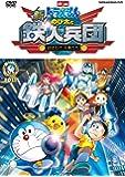 映画ドラえもん 新・のび太と鉄人兵団~はばたけ 天使たち~DVD通常版