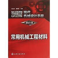 现代机械设计手册(单行本):常用机械工程材料