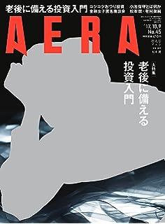 AERA(アエラ) 2017年 10/9 号 [雑誌]