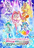 【Amazon.co.jp限定】(仮)スター☆トゥインクルプリキュアLIVE 2019 KIRA☆YABA!イマジネーションライブ[Blu-ray](オリジナルトートバッグ付き)