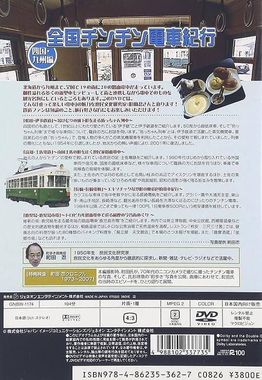 Amazon.co.jp: 全国チンチン電車紀行 四国・九州編 [DVD]: 教養: DVD