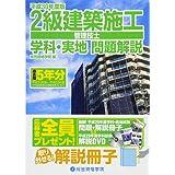 2級建築施工管理技士 学科・実地 問題解説〈平成30年度版〉