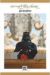 Hare Ko Harinaam : Dinkar Granthmala ( Vol. 9 of 29 ) (Hindi Edition) Kindle Edition