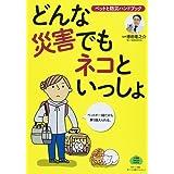 どんな災害でもネコといっしょ:ペットと防災ハンドブック (小学館 GREEN MOOK)
