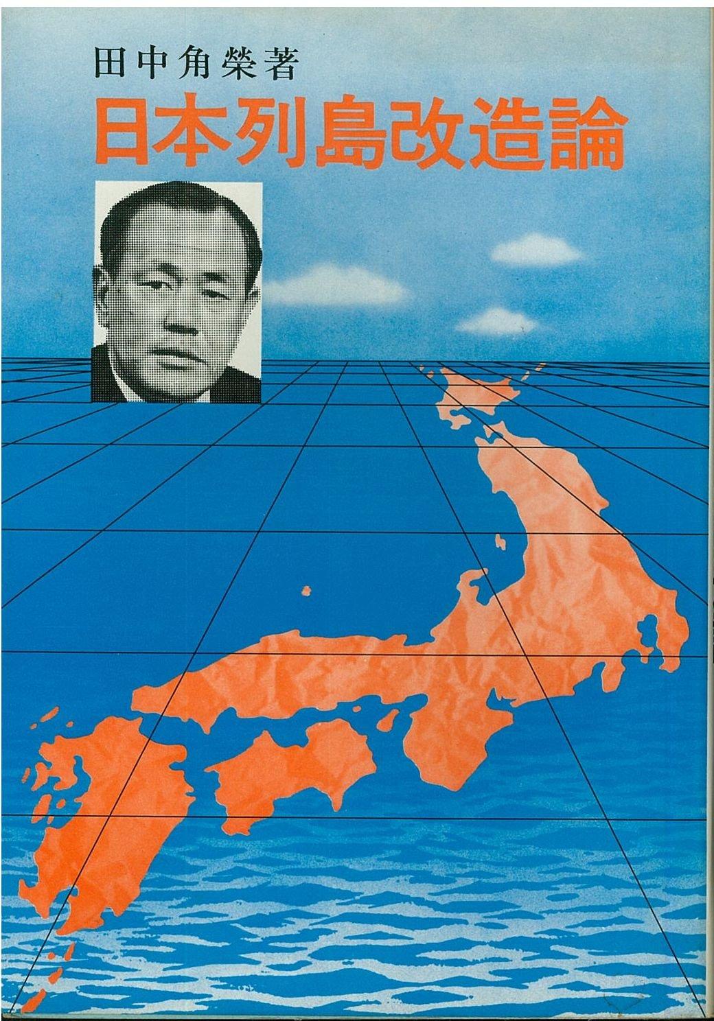 「日本列島改造論」の画像検索結果