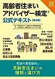 高齢者住まい 種類と選び方 高齢者住まいアドバイザー検定公式テキスト【第2版】(介護保険法2018年改正対応)