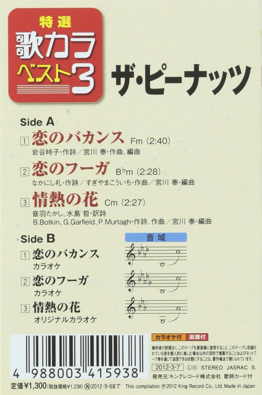 楽譜 恋 の バカンス