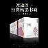 渡边淳一经典畅销书籍(22册套装)(日本情爱大师,套装包含多本首次在中国出版的畅销书!)