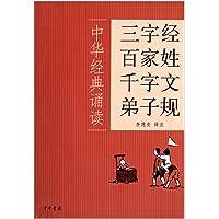 中华经典诵读:三字经百家姓千字文弟子规(两种封面 随机发货)
