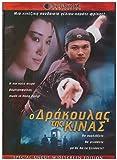 Mr Vampire (Geung si sin sang) (1985) [Uk Region]