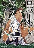 最果てのパラディンIV (ガルドコミックス)