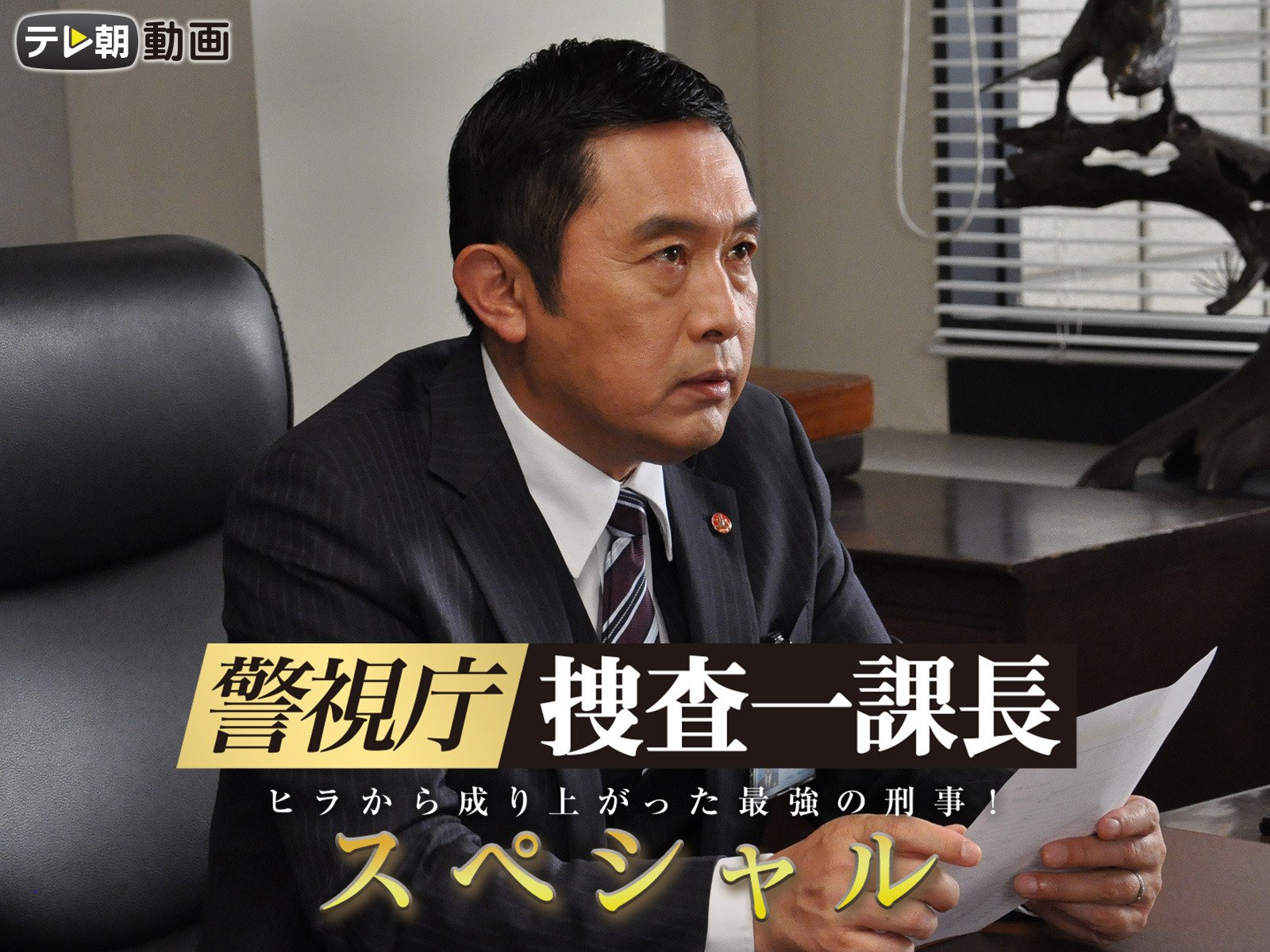捜査一課長 警察庁
